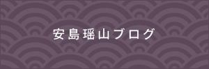 文化庁「文化芸術による子供の育成事業」学校巡回公演 @ 高知県宿毛市立東中学校