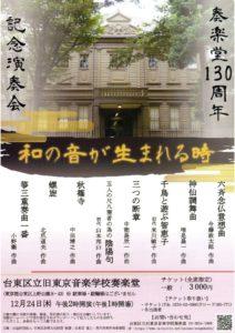 奏楽堂130周年記念演奏会「和の音が生まれる時」 @ 台東区立旧東京音楽学校奏楽堂