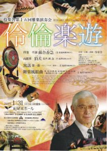 伶楽舎第十五回雅楽演奏会「伶倫楽遊」 @ 紀尾井ホール