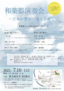 和楽器演奏会~日本の響き・海に寄せて~ @ 横浜能楽堂 第2舞台